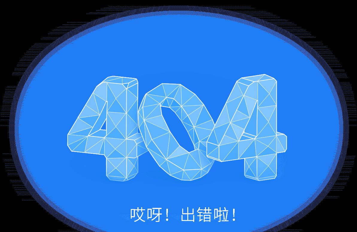 404错误找不到页面