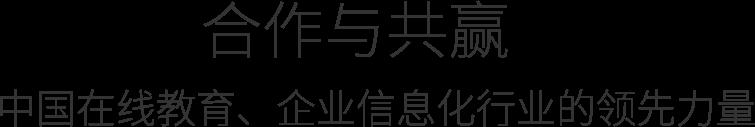 合作共赢 中国在线教育、企业信息化行业的领先力量
