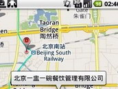 Google Map4.4版试用评测