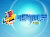 91助手 | 资源最全的中文应用市场和手机资源平台