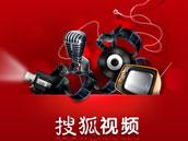 搜狐视频 | 正版高清视听盛宴尽在搜狐视频