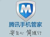 腾讯手机管家 | 免费的手机安全与应用管理软件