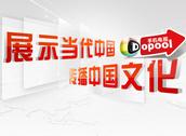 手机电视Dopool TV | 手机上最好用的免费看电视软件