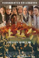 手机电影下载【历史】止杀令 2013最新上映中国战争动作历史大片