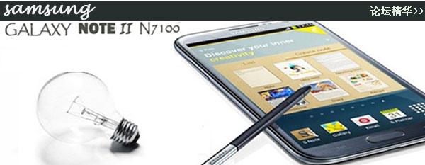 三星 Galaxy Note 2 N7100