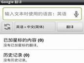 巴比伦通天高塔 谷歌多国翻译软件评测