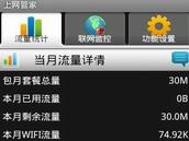 Android上网管家软件视频教程