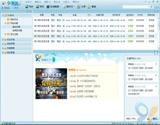 99剪报PC1.3.4(免费软件)