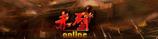 赤壁OL官网合作专区_91手机游戏_game.91.com