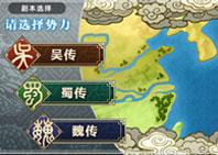 《智将三国》游戏截图之势力选择