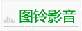 三星 Galaxy Note 2 N7100电影_铃声_壁纸_电子书下载