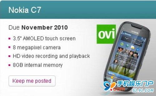 诺基亚Symbian^3新机C7十一月上市