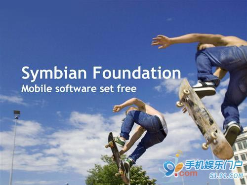 Symbian基金会获欧盟3100万欧元注资