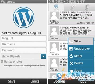 Symbian^3 WordPress软件推出