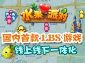 国内首款LBS定位好友游戏!《水果派对》测评
