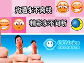 QQVoice网络电话 帮异地恋战胜时空阻隔